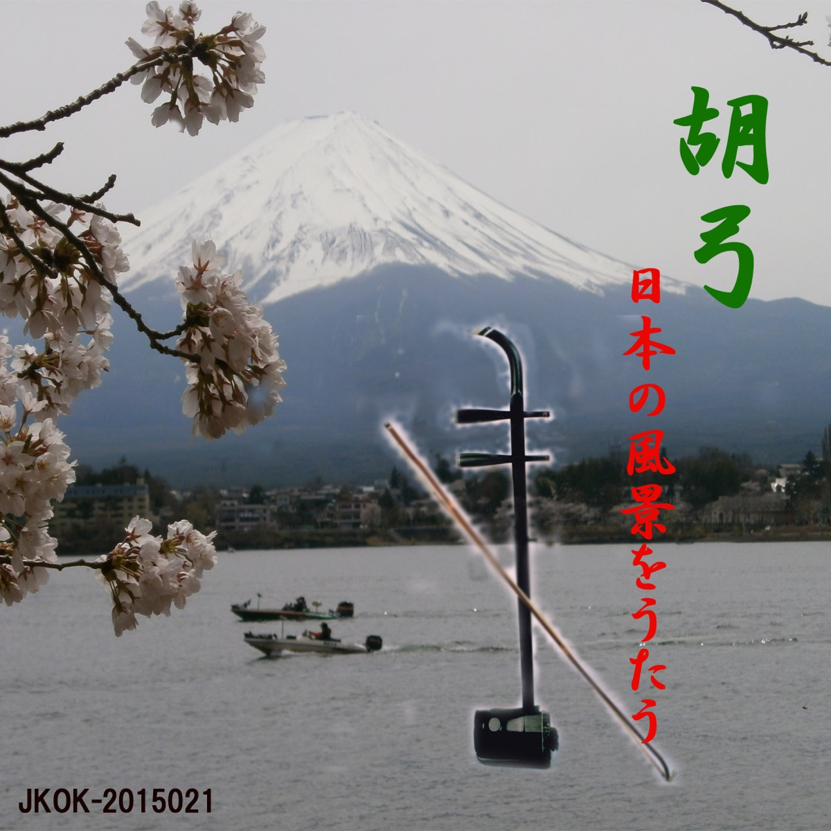 Chinese fiddle's Japanese Traditional Music the landscape