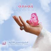على الله  الشيخ حسين الأكرف - الشيخ حسين الأكرف