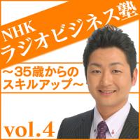 ラジオビジネス塾~35歳からのスキルアップ~vol.4