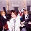 Shinda Tsumani Niteiru (Vocal: Yutaka Kyan) - Single ジャケット写真