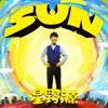 Sun - 星野源