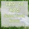 Screen Touch Kareda
