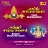 Tamil Suprabatham and Kandar Shasti Kavasam