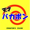 The Origins of Genius Bakabon Theme - Single ジャケット写真