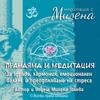 Пранаяма И Медитация - Милена Голева
