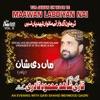 Tur Jawan Ek Waar Te Maawan Labdiyan Nai, Vol. 8 - Live Islamic Naats