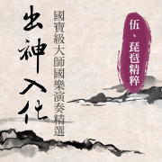 Best of Chinese Traditional Musical, Vol. 5 (Pipa Instrumental) - Noble Band - Noble Band