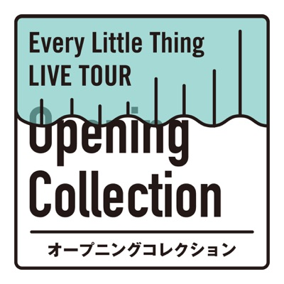 Every Little Thing LIVE TOUR オープニングコレクション - Every little Thing