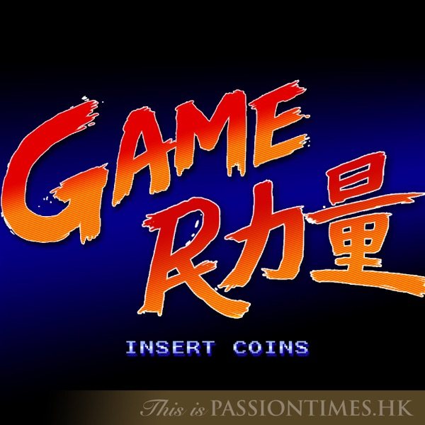 Game民力量 - PassionTimes Podcast