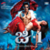 Ra-One (Original Motion Picture Soundtrack) - EP - Vishal-Shekhar