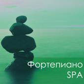Фортепиано spa - Эмбиент расслабляющая музыка, звуки природы для медитации