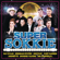 Various Artists - Super Sokkie