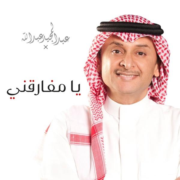 Abdul Majeed Abdallah - يا مفارقني/عبدالمجيد عبدالله