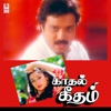 Kathal Geetham Original Motion Picture Soundtrack