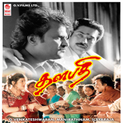 Thalapathi (Original Motion Picture Soundtrack) - Ilayaraja - Ilayaraja