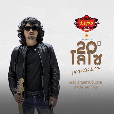 รักเธอจนวันตาย (Acoustic Version) - Single - Sek Loso album