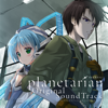VisualArt's / Key Sounds Label - Anime Planetarian Original SoundTrack artwork