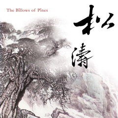 The Billows of Pines