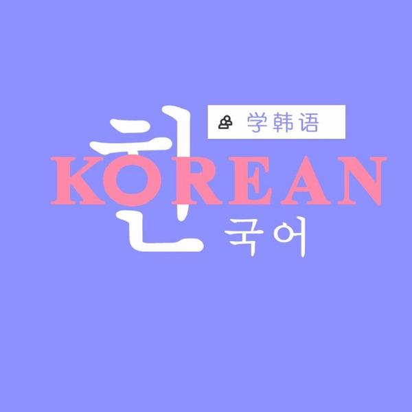韩语美文朗读(双语文本)