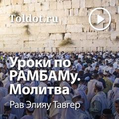 Рав Элияу Тавгер  — Уроки по РАМБАМу. Молитва
