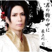 Aitaiyo - Tsukasa Mogamigawa - Tsukasa Mogamigawa