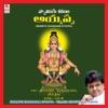 Swamiye Sharanam Ayyappa