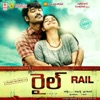 Rail Original Motion Picture Soundtrack