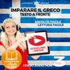 Polyglot Planet - Imparare il Greco - Lettura Facile - Ascolto Facile - Testo a Fronte: Greco Corso Audio Num. 3 [Learn Greek - Easy Reading - Easy Listening] (Unabridged) artwork