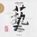 Le son de soie - Liu Fang, Allá & Ballaké Sissoko