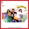 Mogudu Gaaru Original Motion Picture Soundtrack EP