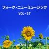 フォーク・ニューミュージック オルゴール大全集 VOL-37