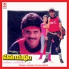 Prema Yuddam (Original Motion Picture Soundtrack)