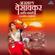 Ya Go Dandyavarna - Mangesh Datta
