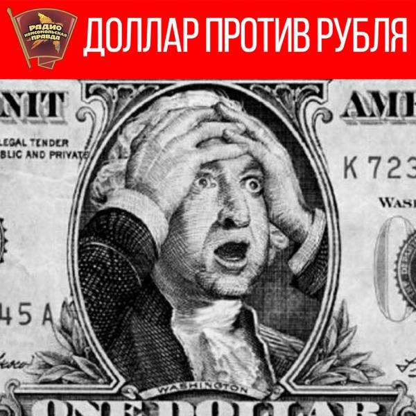 Первый зубик, картинка доллара смешная