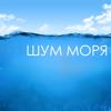 Шум моря - Звуки моря музыка релакс, звуки природы для медитации - Шум Моря Коллекция