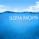 Шум Моря Коллекция - Шум моря - Звуки моря музыка релакс, звуки природы для медитации