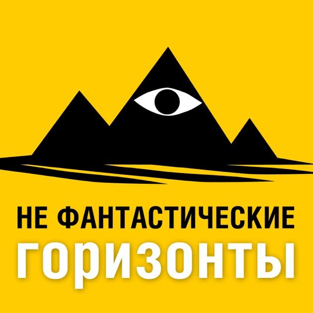 Не фантастические горизонты by PodFM.ru on Apple Podcasts c04f959b10b