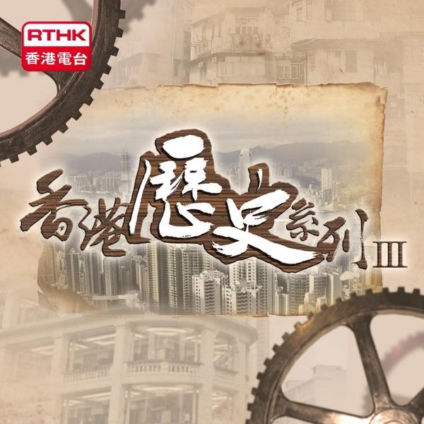 香港歷史系列 III