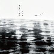 Blow Love - Lee Areum - Lee Areum