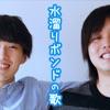 水溜りボンドの歌 (feat. 矢吹高音) - Single ジャケット画像