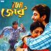 Zor (Original Motion Picture Soundtrack) - EP - S P Venkatesh