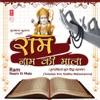Ram Naam Ki Mala