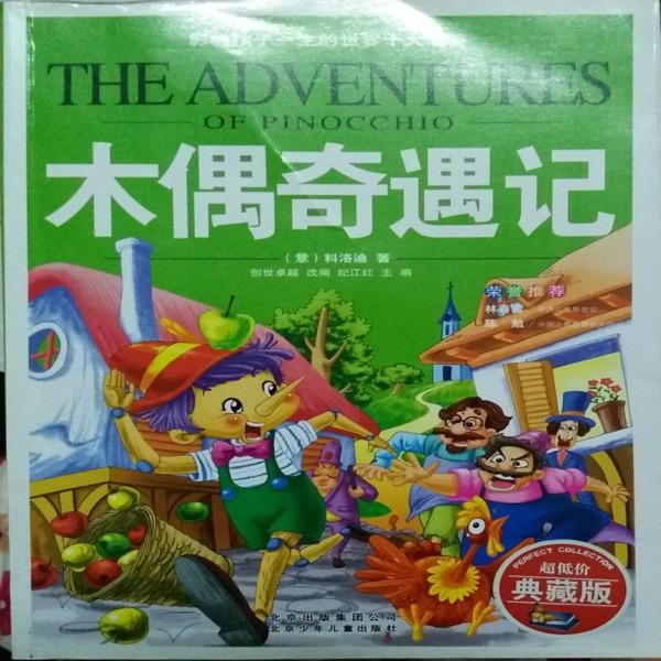 木偶奇遇记@求订阅和打赏@ 意 科洛迪 影响孩子一生的世界十大名著 北京少年儿童出版社