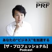 海東和貴の【ザ・プロフェッショナル】Podcast