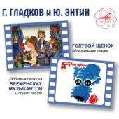 """Песня охраны (Из м/ф """"Бременские музыканты"""") artwork"""