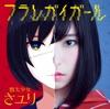 フラレガイガール-special edition - EP ジャケット写真