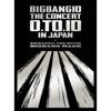 BIGBANG10 THE CONCERT : 0.TO.10 IN JAPAN + BIGBANG10 THE MOVIE BIGBANG MADE ジャケット写真