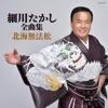 細川たかし 全曲集 北海無法松 ジャケット写真