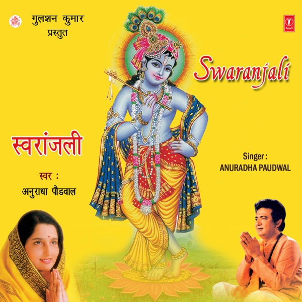 Anuradha Paudwal - Soi Rasna Jo Harigun Gaave
