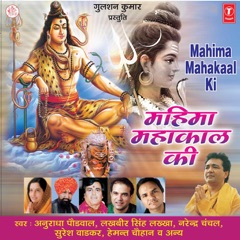 Mahima Mahakaal Ki